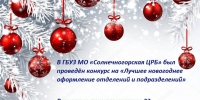 depositphotos_127978156-stock-illustration-new-year-background-with-christmas - ГБУЗ МО Солнечногорская ЦРБ